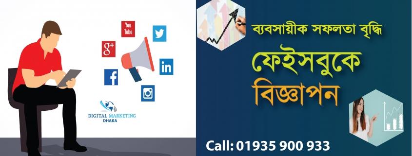 Facebook Advertise service